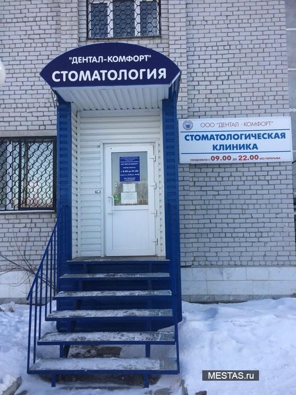 Стоматология Дентал-комфорт - фотография №2