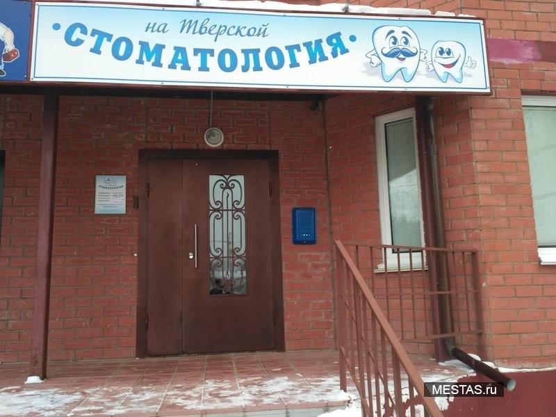 Стоматология на Тверской - основная фотография