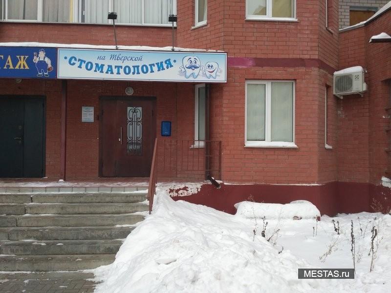 Стоматология на Тверской - фотография №2