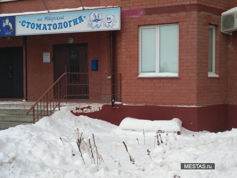 Стоматология на Тверской - фотография №3