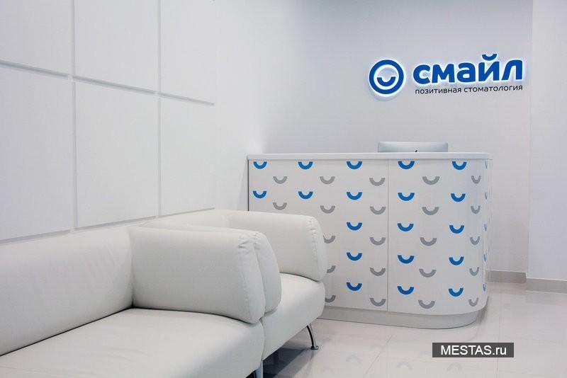 Стоматологическая клиника Смайл - фотография №2