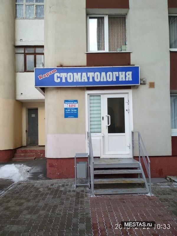 Стоматологический кабинет Карат - фотография №2