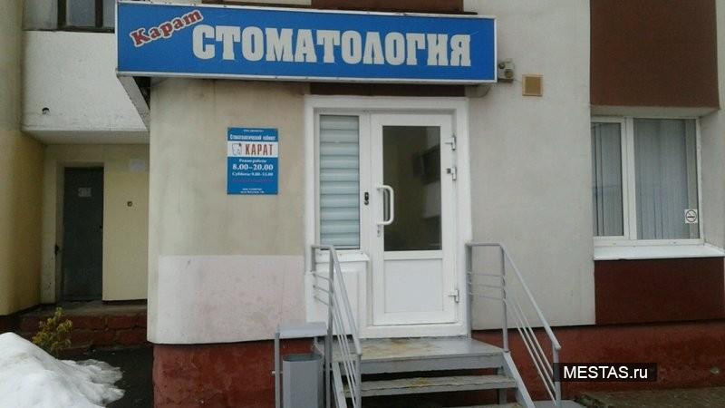 Стоматологический кабинет Карат - фотография №3