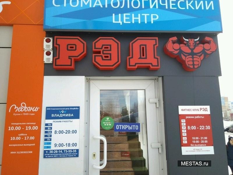 ВладМива, стоматологический центр - фотография №2