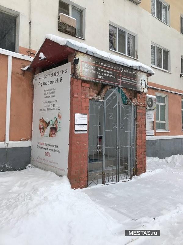 Стоматологический кабинет Орловой Н. В. - основная фотография