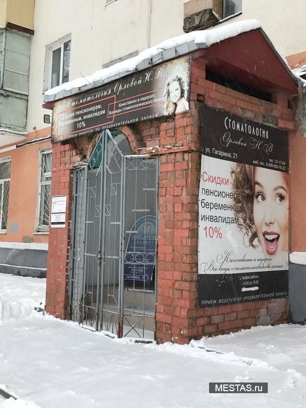 Стоматологический кабинет Орловой Н. В. - фотография №2
