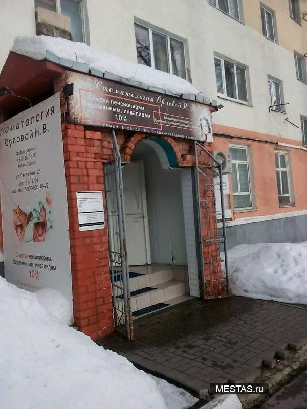 Стоматологический кабинет Орловой Н. В. - фотография №3