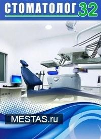 Клиника Стоматолог 32 - основная фотография