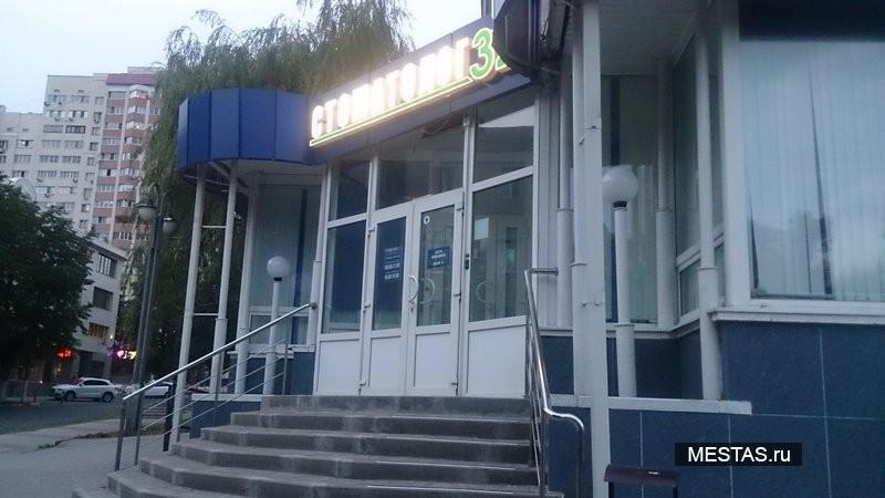 Клиника Стоматолог 32 - фотография №3