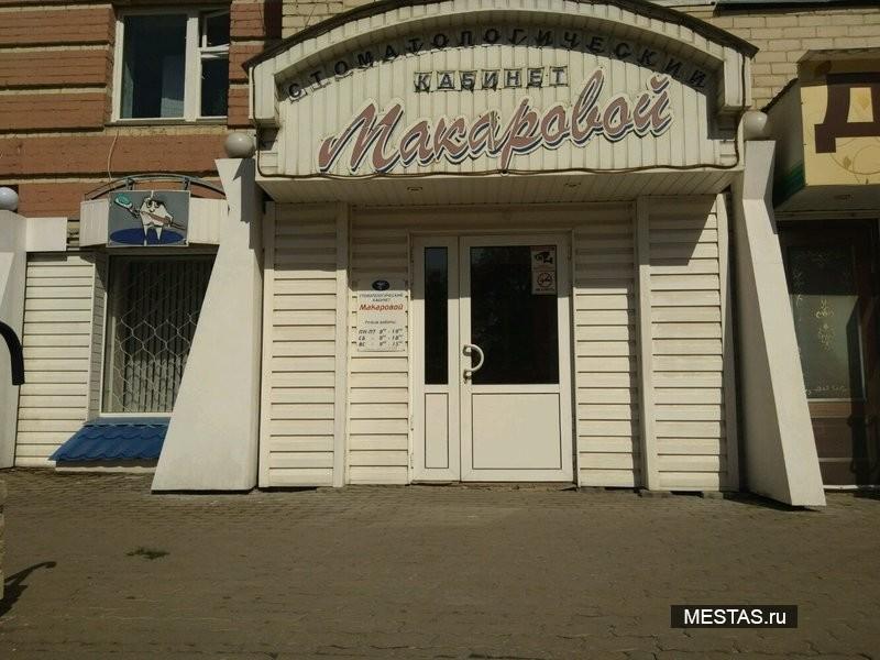 Стоматологический кабинет Макаровой Л. А. - фотография №3