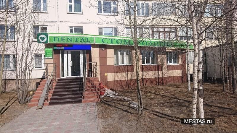 Стоматологический кабинет Дентал - фотография №2