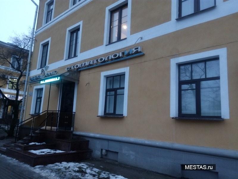 Стоматологическая клиника ЕвроДент - основная фотография