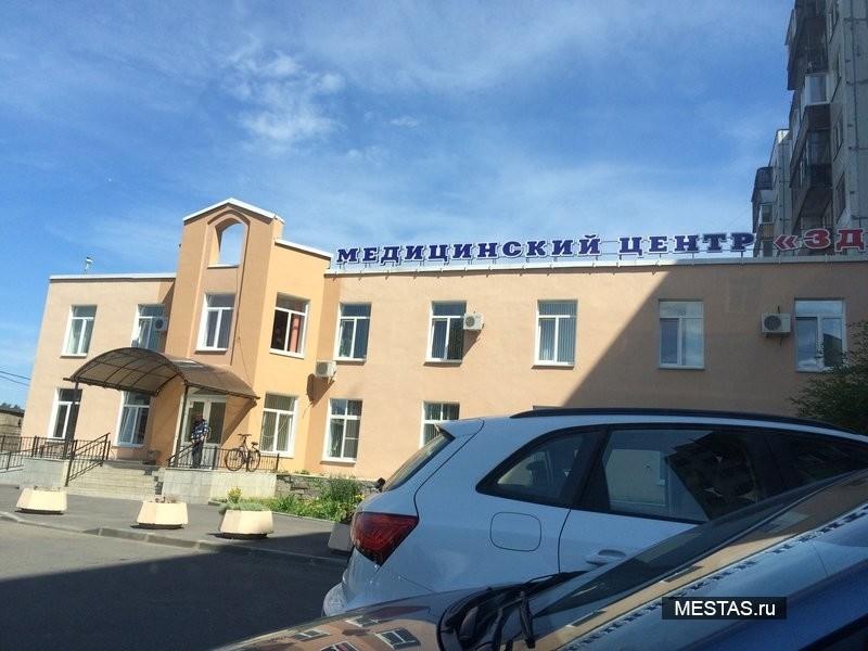 Многопрофильный медицинский центр восстановительного лечения здоровья - фотография №2