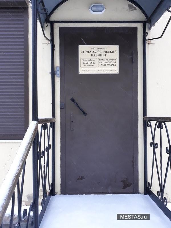 Стоматологический кабинет Вероника - фотография №3