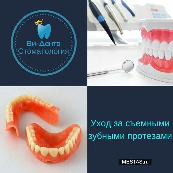 Стоматология ВИ-Дента - фотография №2