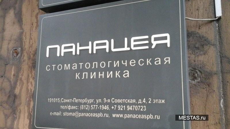 Стоматологическая клиника Панацея - основная фотография