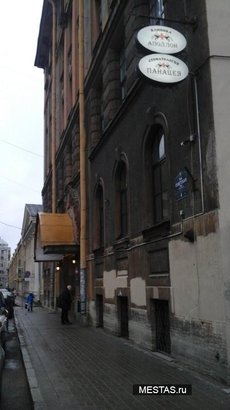 Стоматологическая клиника Панацея - фотография №3