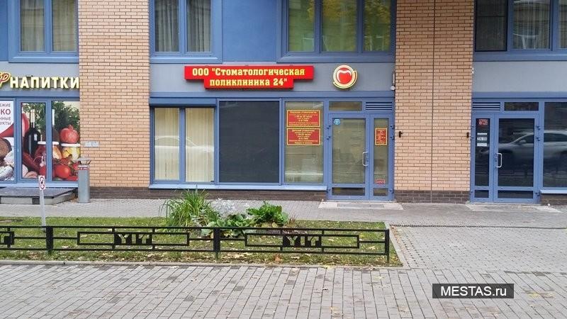 Стоматологическая поликлиника 24 - фотография №2