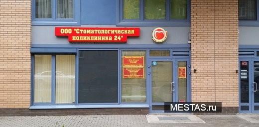 Стоматологическая поликлиника 24 - фотография №3