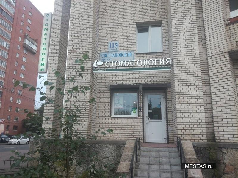 Стоматологическая клиника Перламутр - основная фотография
