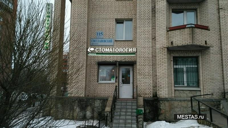 Стоматологическая клиника Перламутр - фотография №2