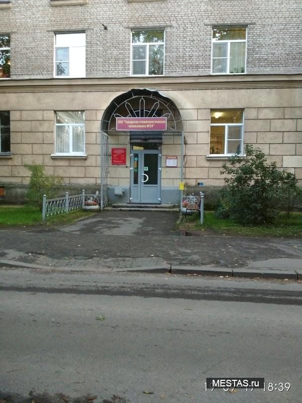 Городская стоматологическая поликлиника № 24 - основная фотография