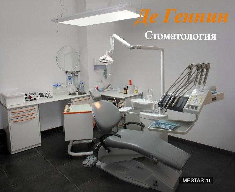 Стоматология Де Геннин - фотография №3