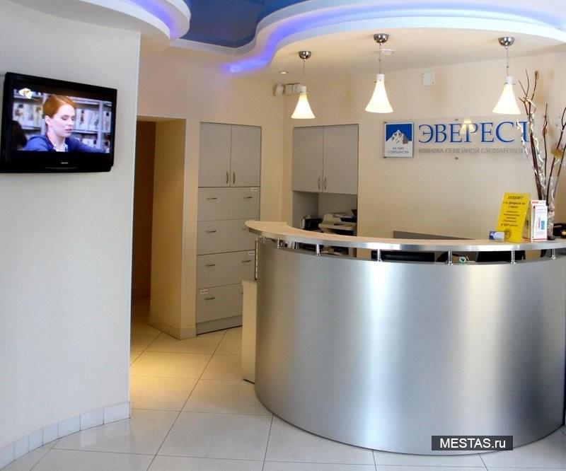 Стоматологическая клиника Эверест - основная фотография