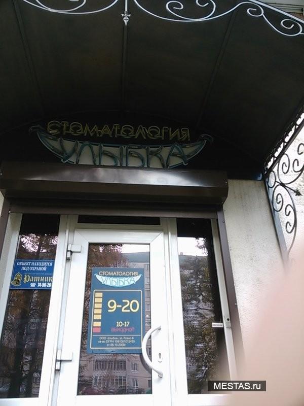 Стоматологическая клиника Улыбка - основная фотография