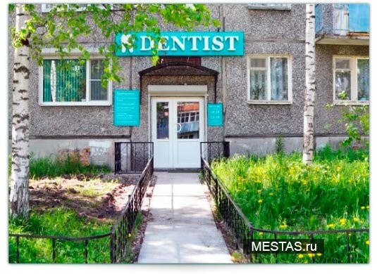 Dentist - основная фотография