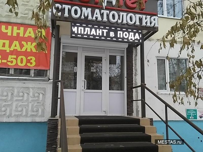 Стоматологическая клиника Тет-а-тет - основная фотография
