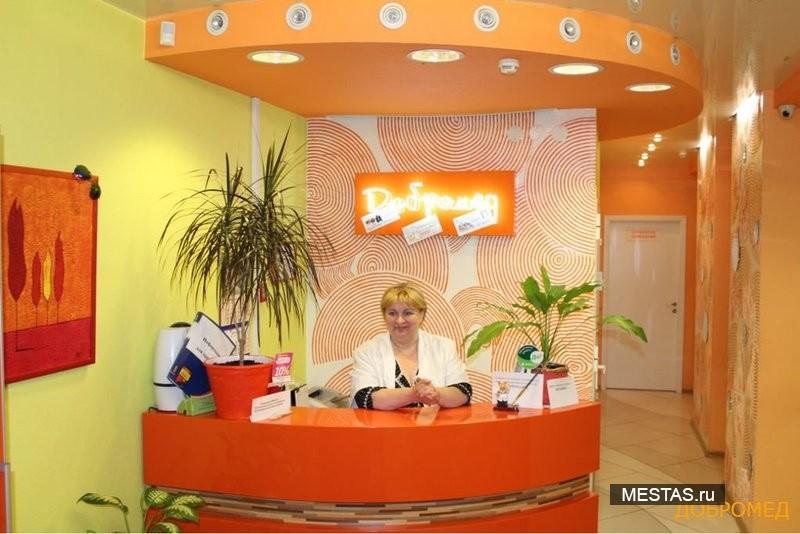 Стоматологическая клиника Добромед - основная фотография