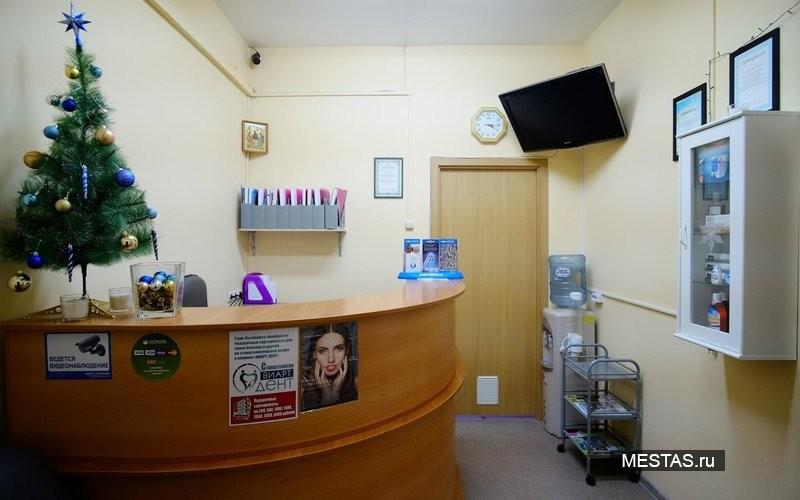 Стоматологическая клиника Виарт-дент - основная фотография