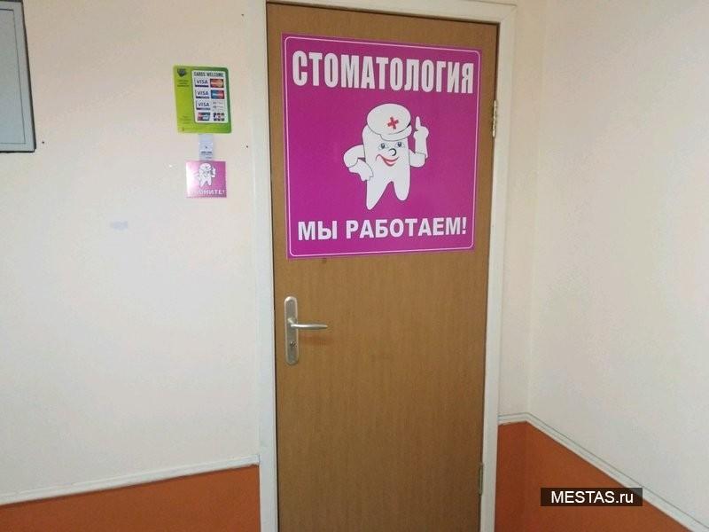 Стоматолог и Я - фотография №3
