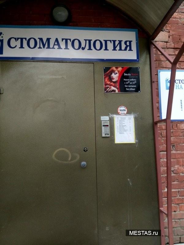 Стоматология на Бархатовой - основная фотография