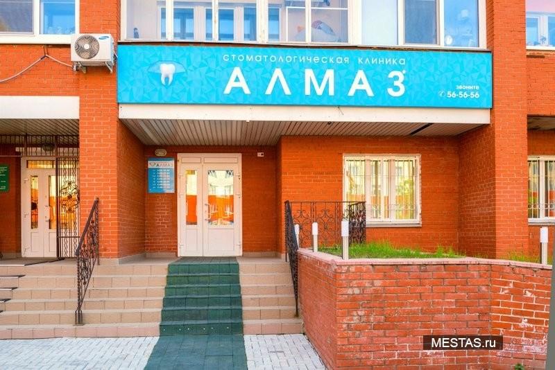 Стоматологическая клиника Алмаз - основная фотография