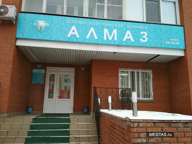 Стоматологическая клиника Алмаз - фотография №2