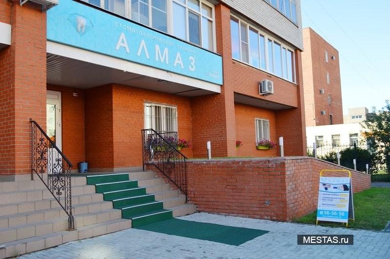 Стоматологическая клиника Алмаз - фотография №3