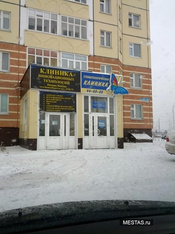 Семейная стоматологическая клиника - фотография №2