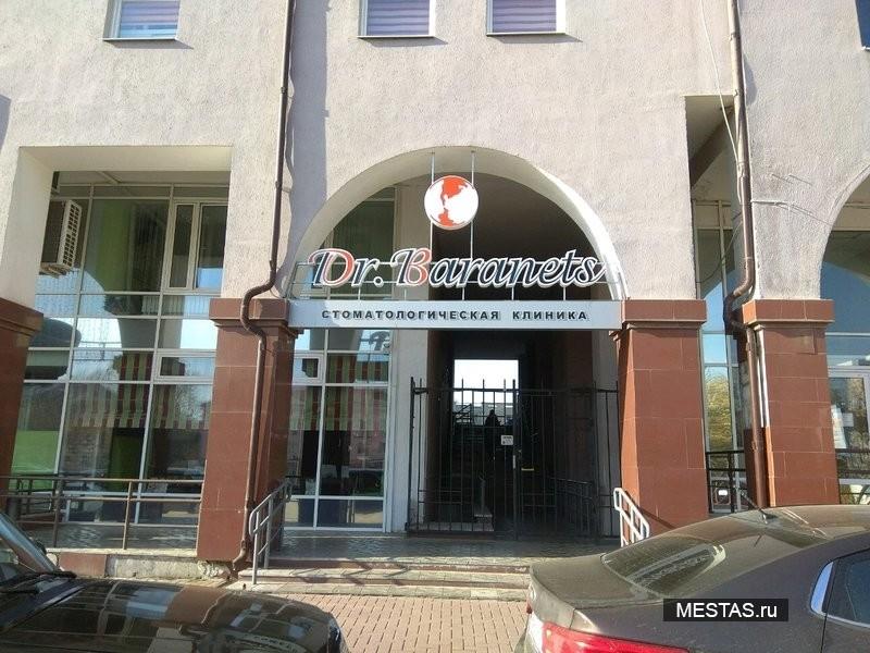 Стоматологическая клиника Доктор Баранец - основная фотография
