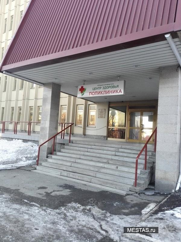 Медико-санитарная часть центр здоровья - основная фотография