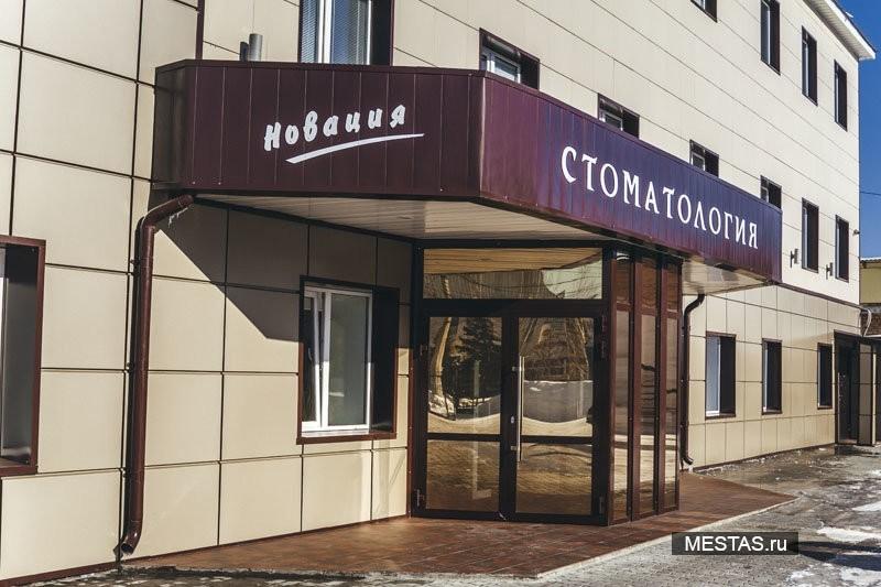 Новация - медико-стоматологический центр - фотография №2