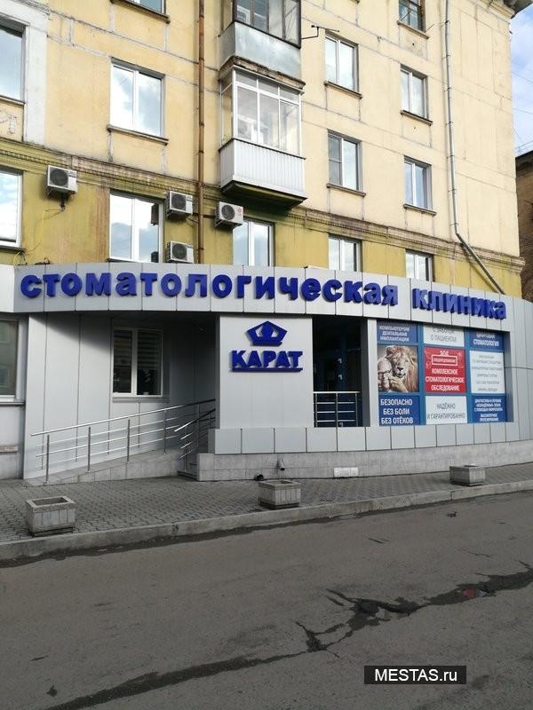 Стоматологическая клиника Карат - фотография №2