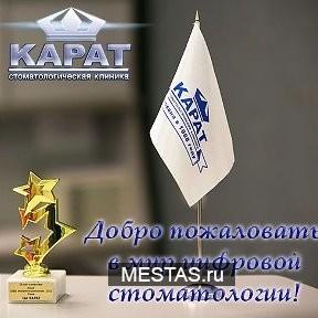 Стоматологическая клиника Карат - фотография №3