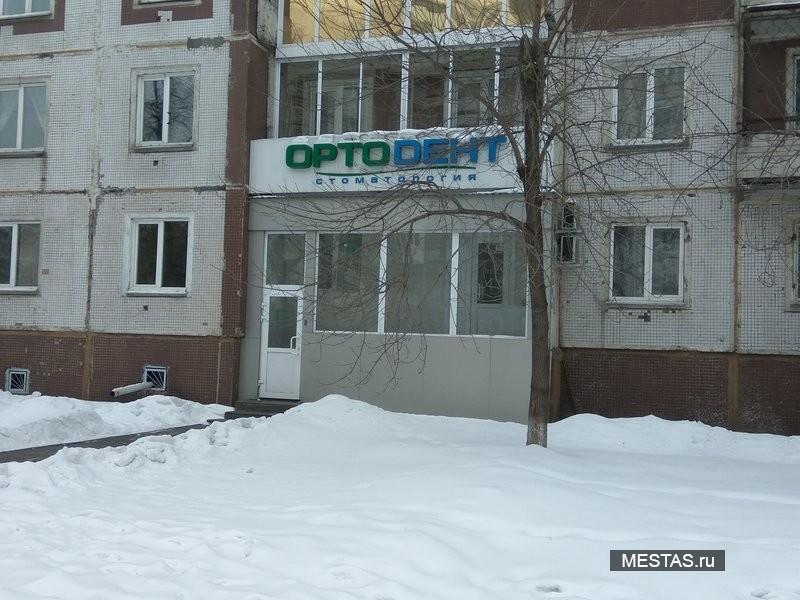 Ортодент - фотография №3