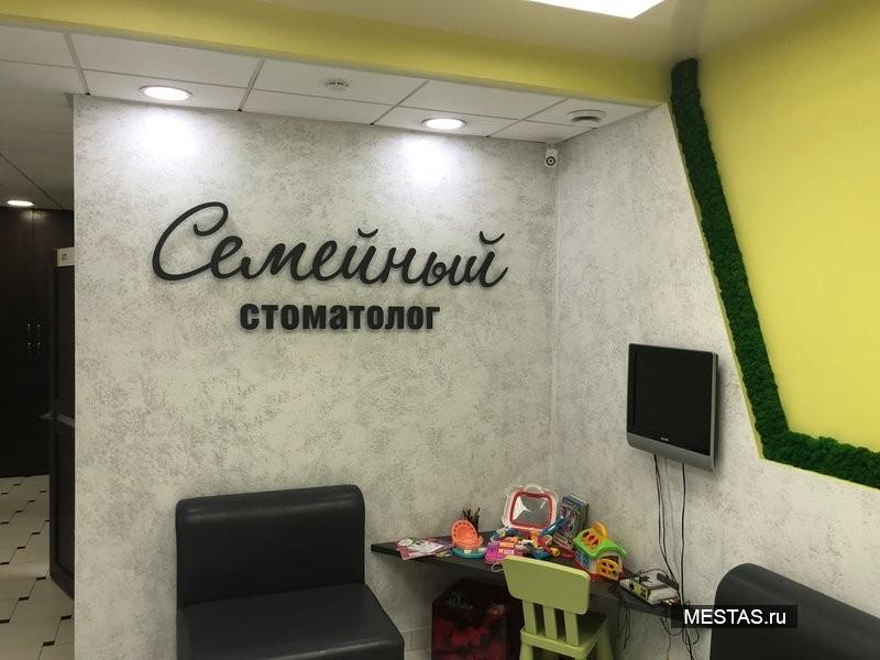 Семейный стоматолог на Зыряновской - фотография №3