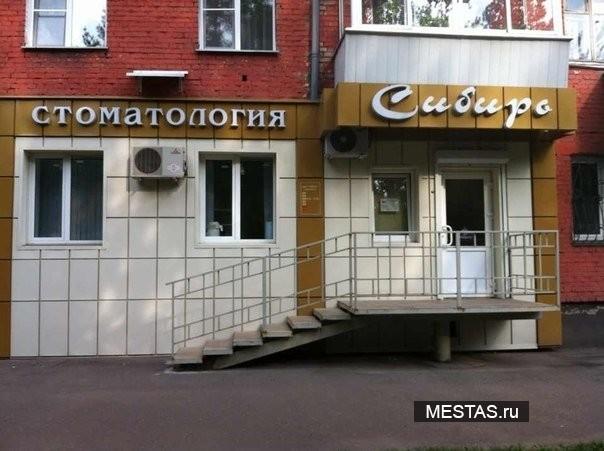 Стоматология Сибирь - основная фотография