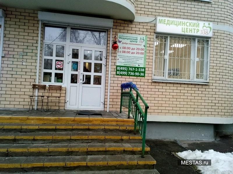 Медицинский центр 338 - фотография №2