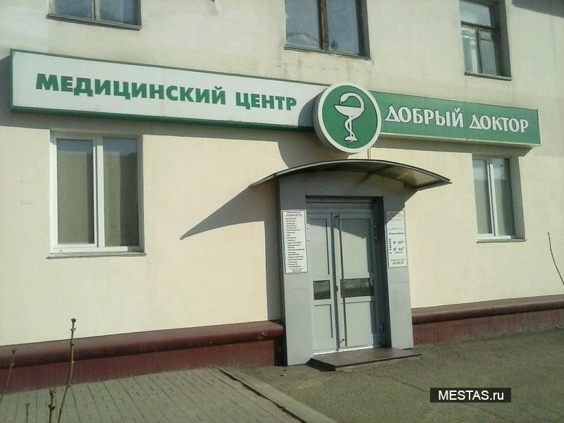 Медицинский центр Добрый доктор - основная фотография