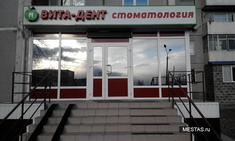 Стоматологическая клиника Вита-Дент - основная фотография